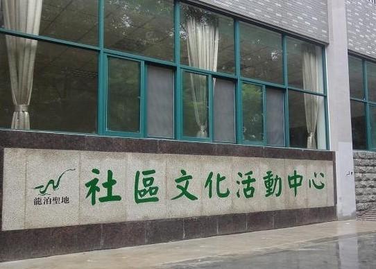 郑州龙泊圣地社区文化活动中心建成并投入使用
